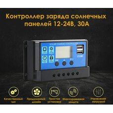 Контроллер заряда солнечных панелей 12-24В, 30А